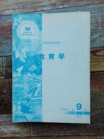 复印报刊资料:教育学2006年9期