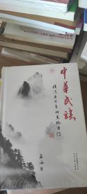 中华民族积淀五千年的文化自信