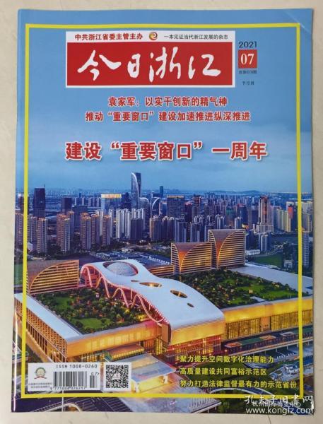 今日浙江 2021年 第7期 半月刊 总第670期 邮发代号:32-46
