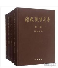 清代职官年表(共4册)作者:钱实甫 编 出版社:中华书局