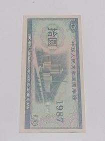 国库券(1987年)