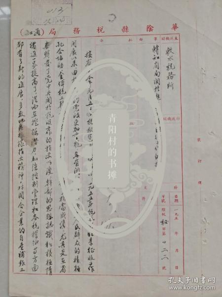 1956年华阴县税务局关于转知省局关于进一步加强旺征工作的指示的通知