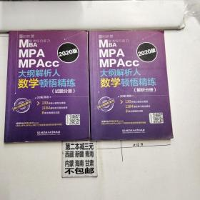 MBAMPAMPAcc联考综合能力大纲解析人数学顿悟精练(共两册 )