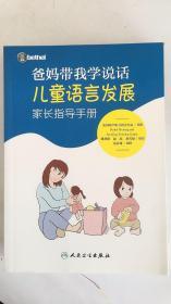 爸妈带我学说话·儿童语言发展家长指导手册
