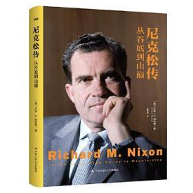 尼克松传 从谷底到山巅(精装)