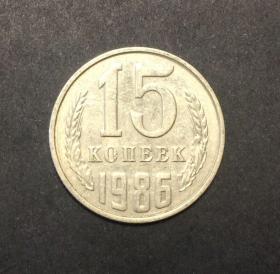 1986年苏联15戈比硬币(鄙视卖假币的)