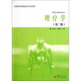 如初见正版图书!理疗学(D2版)乔志恒华夏出版社9787508060590医药卫生2013-01-01