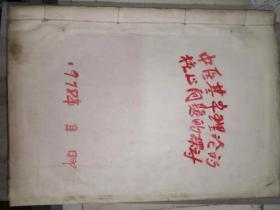 中医基本理论核心问题的探讨(整体观念一一二气五行)征求意见稿 油印