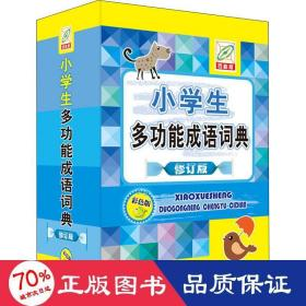 小学生多功能成语词典(彩色版)