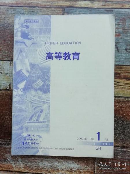 复印报刊资料:高等教育2003年1期