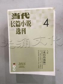当代长篇小说选刊2015年第4期