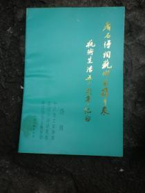 著名评弹艺术家蒋月泉艺术生活五十周年记念