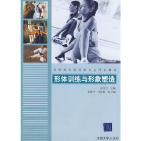 正版旧书 形体训练与形象塑造 陈宝珠 清华大学出版社