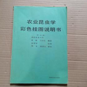 农业昆虫学彩色挂图说明书 第一至八集