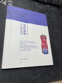 上海市国家级非物质文化遗产名录项目丛书:龙凤旗袍手工制作技艺