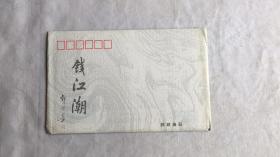 TP-4 特种邮资明信片 钱江潮 一套4枚