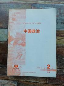 复印报刊资料:中国政治2004年2期