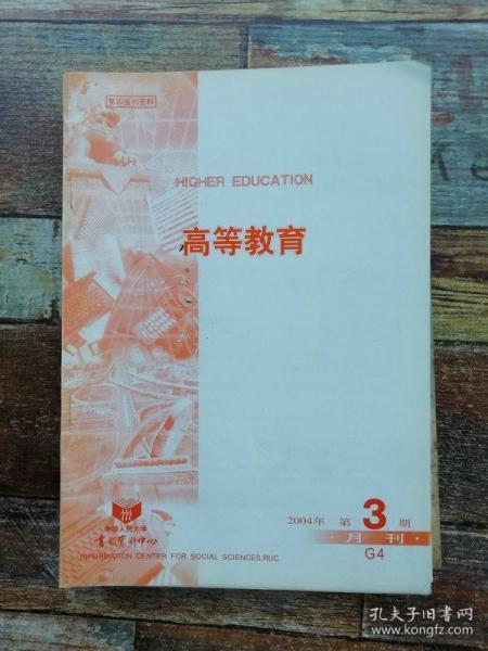 复印报刊资料:中国政治2004年3期