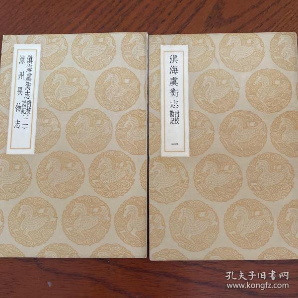 滇海虞衡志 凉州异物志 二册全
