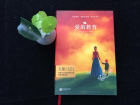 亲近经典—爱的教育 (精装·全译本·彩版)