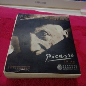毕加索版画经典作品选(七本合售)
