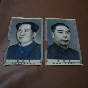 早期的全彩,杭州都锦生厂织造 毛泽东.周恩来