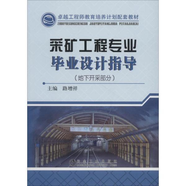 采矿工程专业毕业设计指导(地下开采部分)