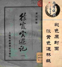 【复印件】徐霞客游记新式标点.第四册