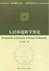 正版舊書 人居環境科學導論 吳良鏞 中國建筑工業出版社