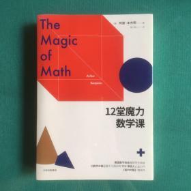 12堂魔力数学课(塑封95品,内如新)