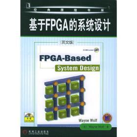 基于FPGA的系统设计(英文版)