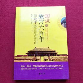 图说故宫六百年  正版现货 无写划