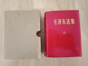 毛泽东选集一卷本 64开袖珍版毛泽东选集1-4卷合订本 毛选1-4一卷本袖珍版