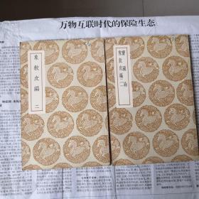 寳藏论 象教皮编(1-2册全)--丛书集成初编