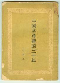 51年版《中国共产党的三十年》