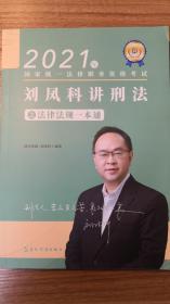 2021年国家统一法律职业资格考试刘凤科讲刑法之法律法规一本通
