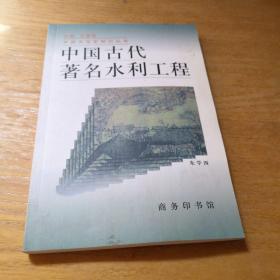 中国古代著名水利工程