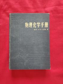 物理化学手册(精装本)品以图为准