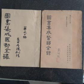 图书集成医部全录 第59-60 医术名流列传 2册合售