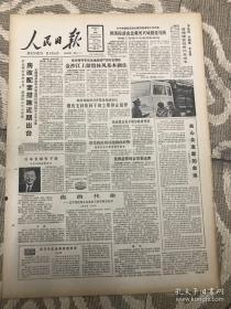 人民日报1988年8月25日(今日8版)