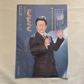 内蒙古生活周报 蒙文 2013年6月17日 白岩松封面