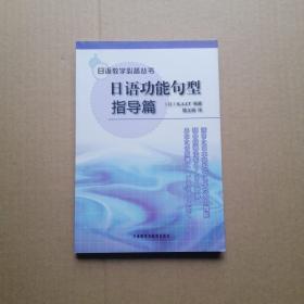 日语教学必备丛书:日语功能句型指导篇