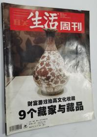 三联生活周刊2007年第6期