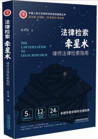法律检索牵星术:律师法律检索指南