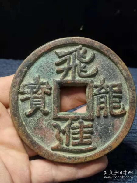 【飞龙进宝】钱币一枚,品相完好………