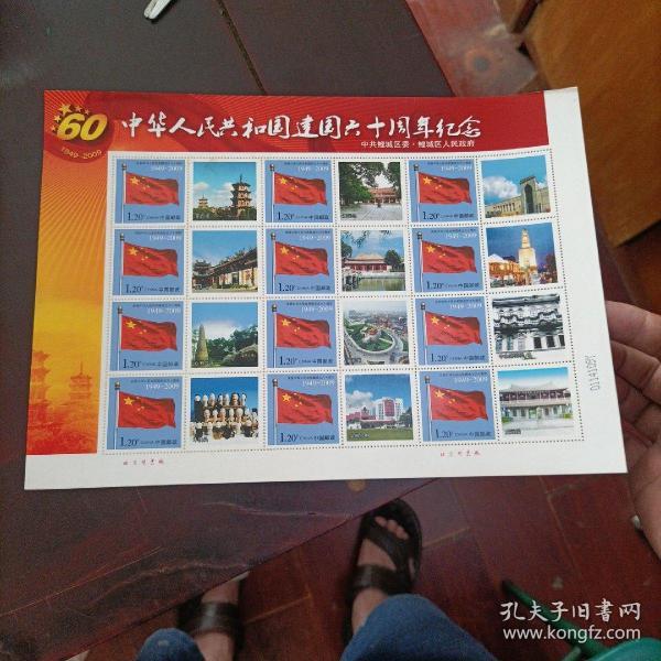 庆祝中华人民共和国成立六十周年个性化邮票一版12枚(中共泉州市鲤城区委 鲤城区人民政府)