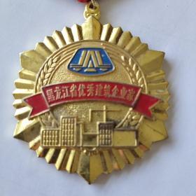 黑龙江省优秀建筑企业家奖章铜镀金10x5厘米