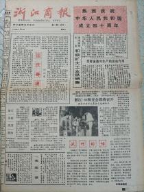 浙江商报试刊号