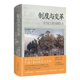 制度与变革(中国王朝600年)