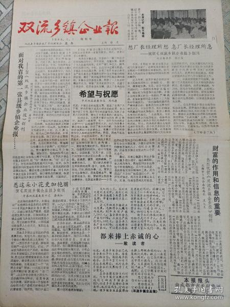 双流乡镇企业报创刊号